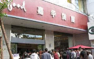 昆明美食-嘉华饼屋(南屏街店)
