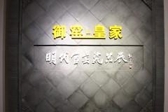 御窑*皇家———明代官窑瓷器展