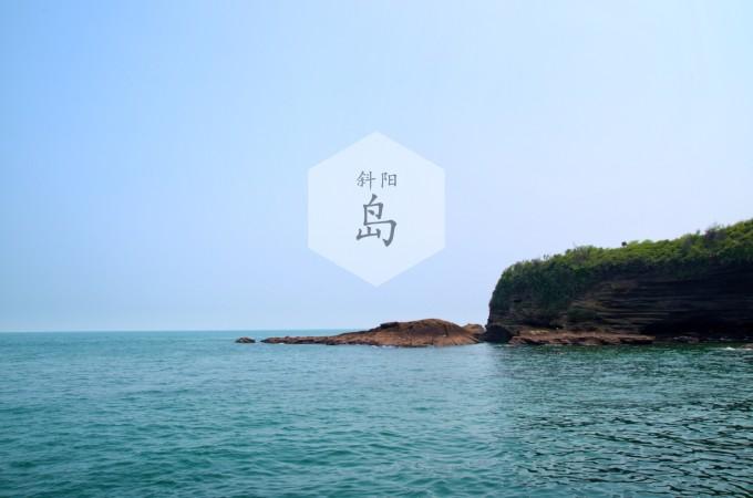 涠洲岛自助游