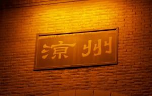 【河西走廊图片】秋窜河西,十三天,十三座城(二)