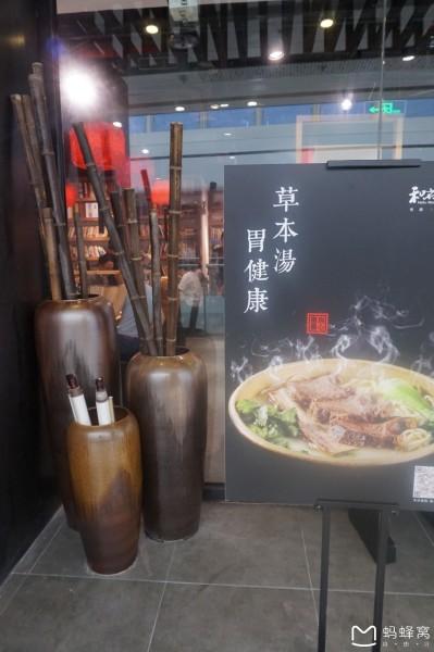 美食搜查及点评:和府捞面 (桂城万达广场店