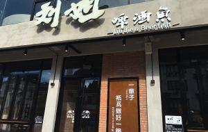 广西美食-刘姐啤酒鱼音乐餐厅十六年老店(抗战路店)