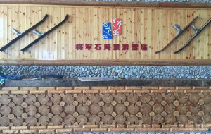 大连娱乐-将军石海景滑雪场