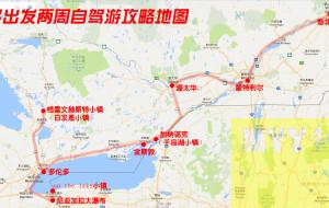 【魁北克图片】自制自驾两周路线图:多伦多+尼亚加拉+千岛湖+渥太华+魁北克(纯地图干货)+《鬼怪》拍摄地地图