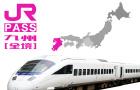 JR PASS全九州铁路周游券3日/5日可选(顺丰包邮次日达)