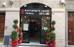 佛罗伦萨美食-怡心阁餐厅