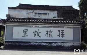【龙门古镇图片】杭州富阳的龙门古镇、孙权故里(一)