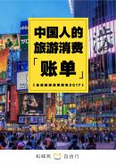 全球旅游消费报告