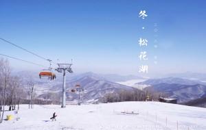 【松花湖图片】【滑雪】吉林松花湖 ❤ 克服恐惧,勇往直前