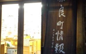 奈良娱乐-Naramachi Johokan