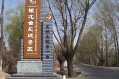 陕西榆林镇北台、红石峡、古城步行街游记——晋、陕、宁、甘、青29天自驾游之二