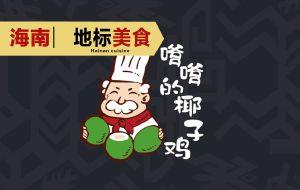 三亚美食-嗲嗲的椰子鸡(明珠广场店)