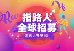 【马蜂窝指路人全球招募】海选大赛第一季 (获奖名单公布)