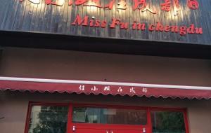 四川美食-付小姐在成都(宽窄巷店)