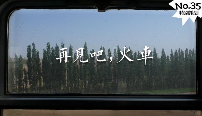 再见吧,火车