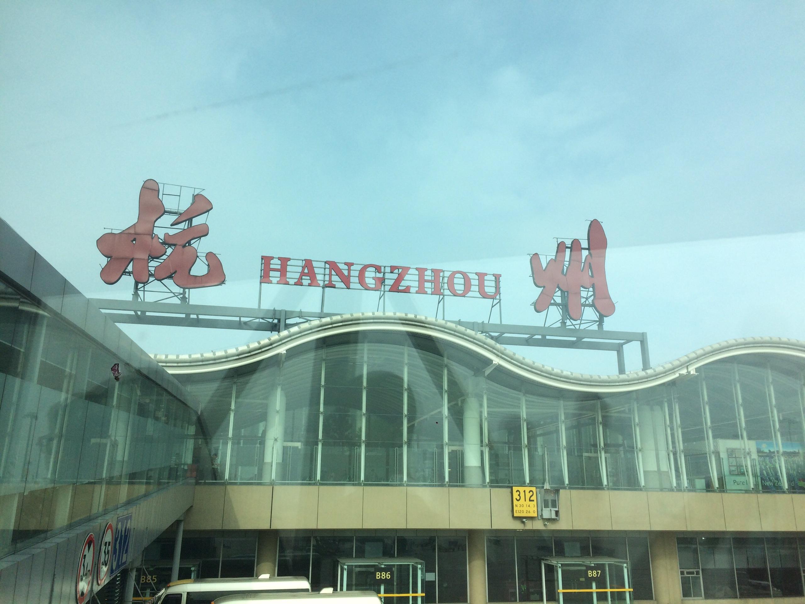 杭州萧山机场在哪里,怎么去杭州萧山机场