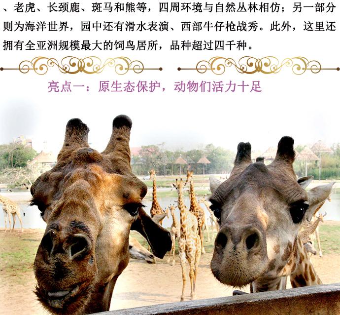 曼谷沙发里野生动物园safari world(原生态动物展示)