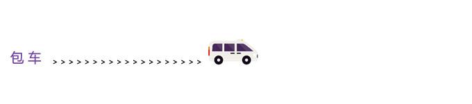 ▷ 包车 ◁