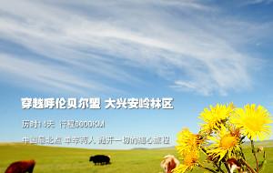 【漠河图片】【中国·漠河】随心行走之浪漫草原