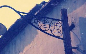 【镇江图片】四月,我路过西津渡。