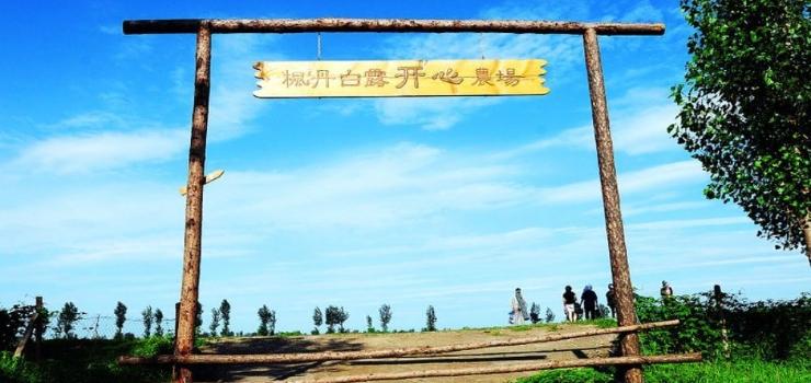 枫丹白露开心农场