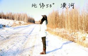 【大兴安岭图片】我的北纬53·33°。我的极寒之旅。