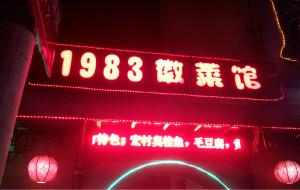 宏村美食-1983徽菜馆