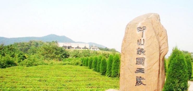 印山越国王陵