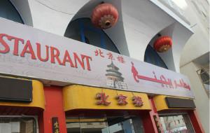 阿布扎比美食-北京楼