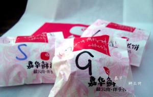 昆明美食-嘉华鲜花饼(东寺街店)
