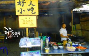 泸沽湖美食-好人小吃