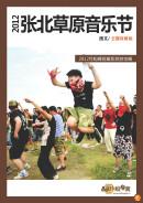 2012张北音乐节