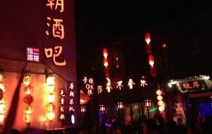 西塘娱乐-唐朝酒吧