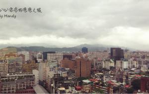 【高雄图片】去我们心心念念的湾湾~曼迪台湾8日游(台北、台中、南投清境、高雄、垦丁)