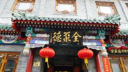 北京美食-全聚德烤鸭店(和平门店)