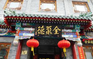 北京美食-全聚德(和平门店)
