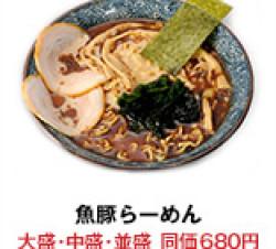 东京美食-屯京