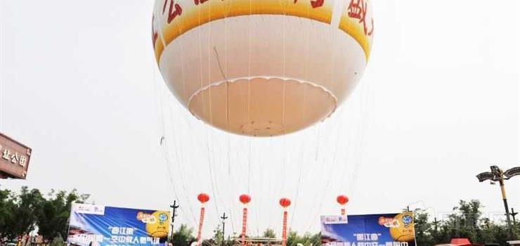 曲江池遗址公园氦气球