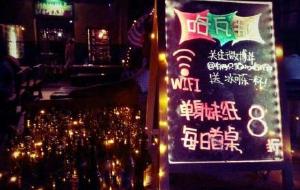 涠洲岛娱乐-哈瓦那酒吧