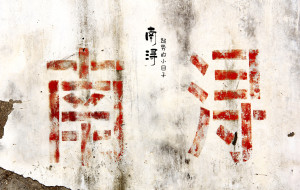【湖州图片】嘿,南浔(2014最新实用小攻略)