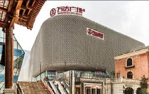 武汉娱乐-万达国际电影城
