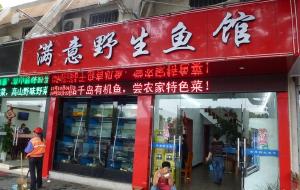杭州美食-满意野生鱼馆