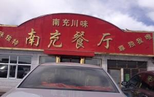 青海湖美食-南充餐厅