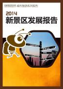 蚂蜂窝新景区发展报告