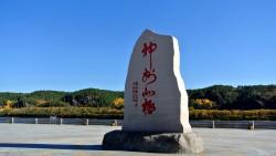 漠河景点-神州北极石碑