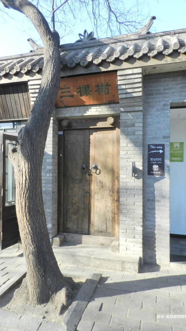 北京南锣鼓巷-后海初冬大片