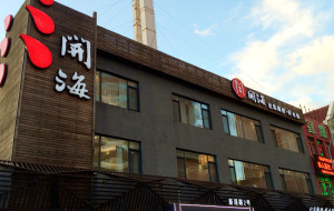 青岛美食-开海红岛海鲜虾水饺(江西路店)