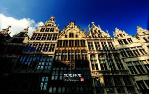 【羊角村图片】低地行走 -- 荷兰、比利时、巴黎