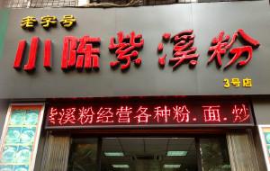 武夷山美食-小陈紫溪粉店