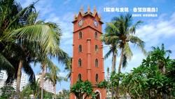 海口景点-海口钟楼